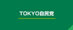 tokyo自民党