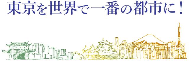 東京を世界で一番の都市に